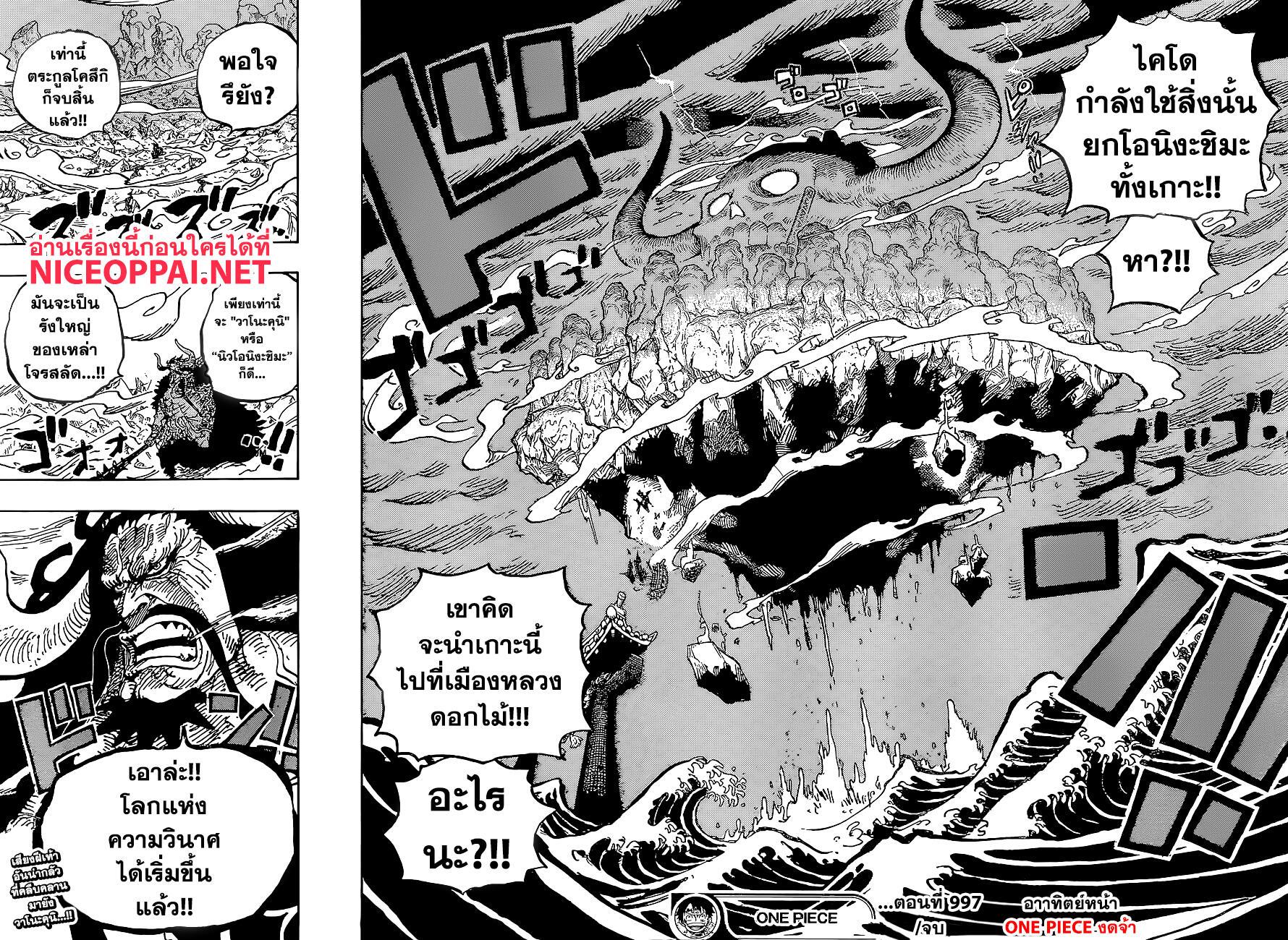 อ่านการ์ตูน One Piece ตอนที่ 997 หน้าที่ 16