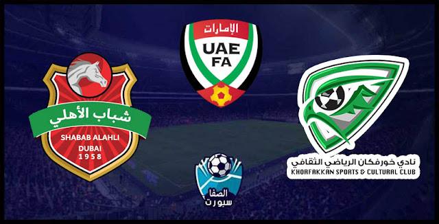 موعد مباراه شباب الاهلي دبي وخورفكان في دوري الخليج العربي 8-11-2020