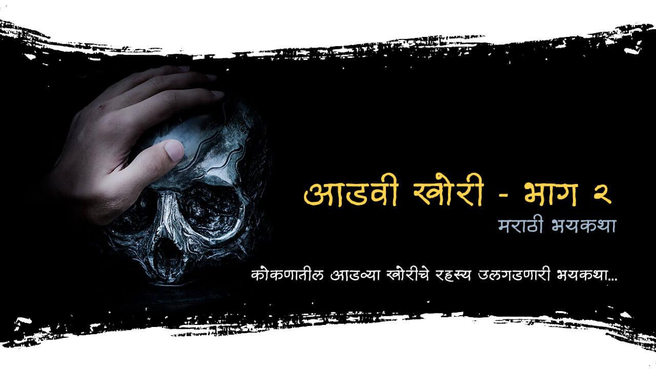 आडवी खोरी भाग २ - मराठी भयकथा | Aadavi Khori Part 2 - Marathi Bhaykatha