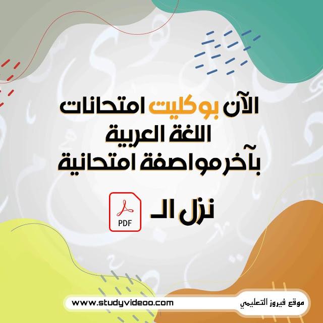 تحميل بوكليت الاضواء في اللغة العربية للامتحانات النهائية للصف الثالث الثانوي 2021