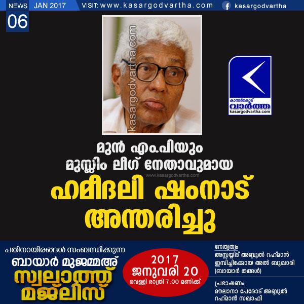 Kasaragod, Kerala, Death, Obituary, Leader, Muslim-league, Muslim League leader Hameedali Shamnad passes away.