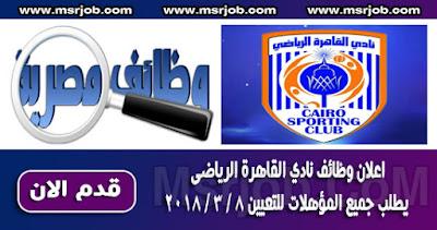 اعلان وظائف نادي القاهرة الرياضى يطلب جميع المؤهلات للتعيين 8 / 3 / 2018