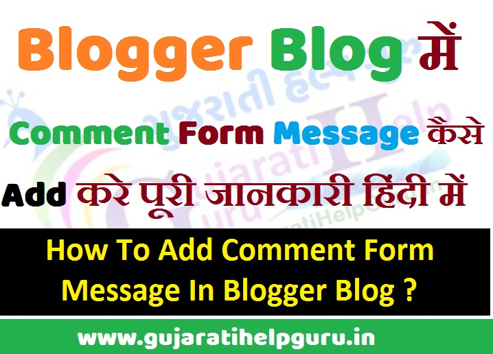 Blogger Blog Me Comment Form Message Kaise Add Kare 2020