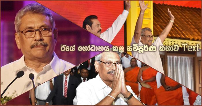 https://www.gossiplankanews.com/2019/08/text-full-gotabhaya-rajapaksa.html