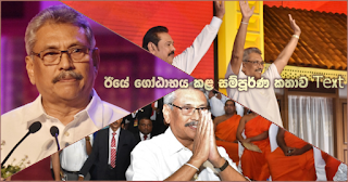 Speech of Gotabhaya Rajapaksha (text)