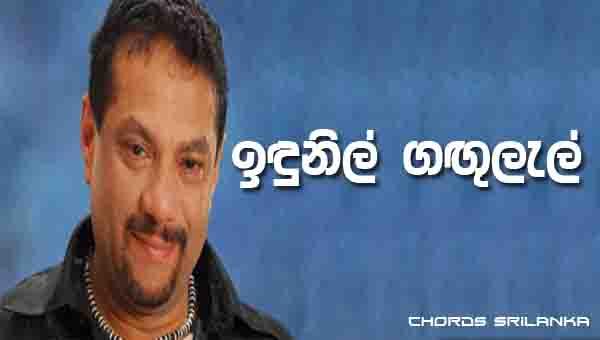Indunil Gangulal Chords, Rookantha Gunathilaka Songs, Indunil Gangulal Song Chords, Rookantha Gunathilaka Songs Chords, Sinhala Song Chords, Deshabimani Gee,