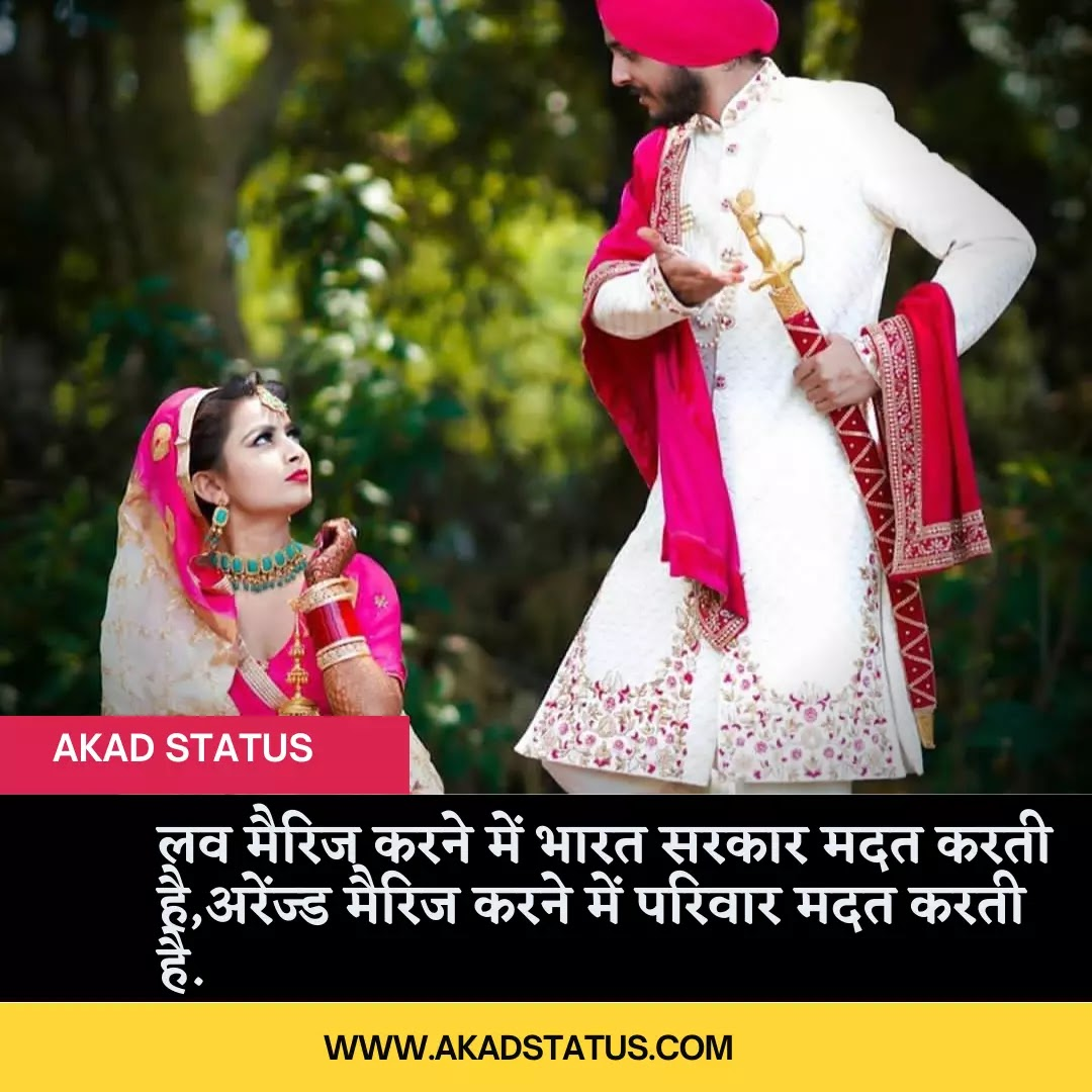 Love marriage shayari images, love marriage shayari pic, love marriage couple shayari pic