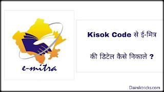 ई-मित्र कीओस्क कोड से E-Mitra की डिटेल कैसे निकाले ?