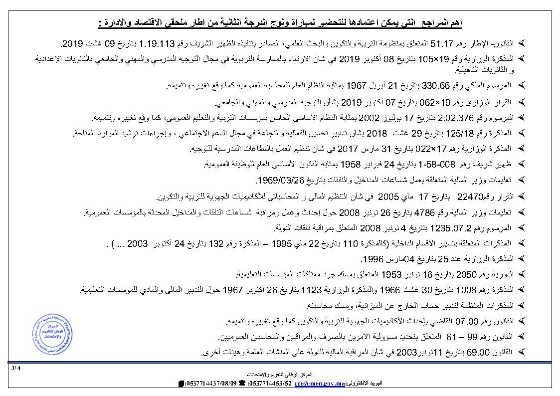 توصيف اختبار توظيف ملحقي الاقتصاد والإدارة