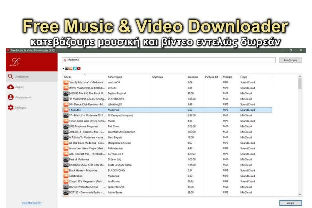 Free Music & Video Downloader - Κατεβάστε δωρεάν τραγούδια και βίντεο