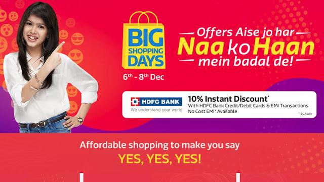 Flipkart big days shopping sale :- 6 दिसंबर से शुरू होगी  फ्लिपकार्ट की बिग शॉपिंग डेज सेल, मिलेगा बंपर ऑफर