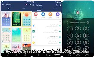 تحميل تطبيق القفل App lock اخر اصدار للاندرويد