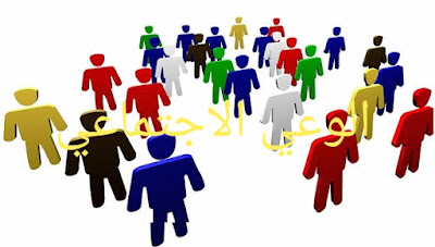 Social consciousress الوعي الاجتماعي