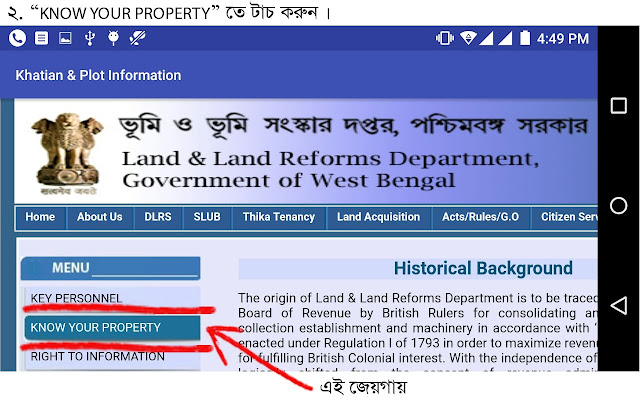 Khatian & Plot Information West Bengal Android App Step 2
