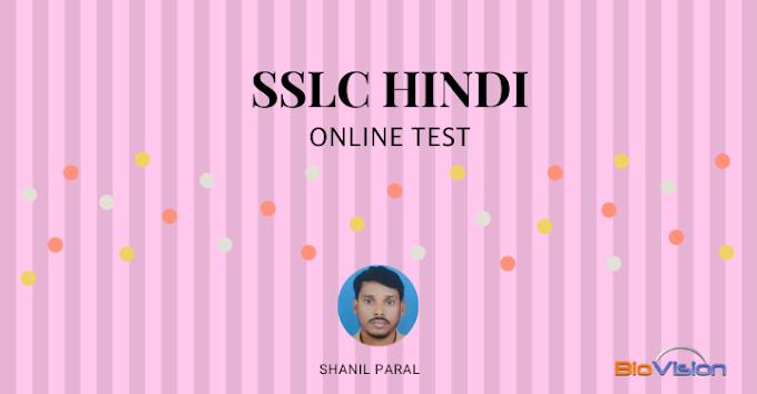 SSLC HINDI ONLINE TEST | टूटा पहिया