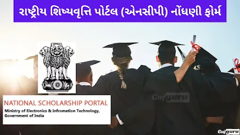 National Scholarship Portal (NCP) Registration Form