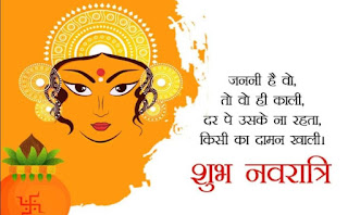 Navratri wishes hindi