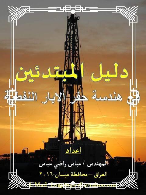 دليل المبتدئين في حفر الابار البتروليه