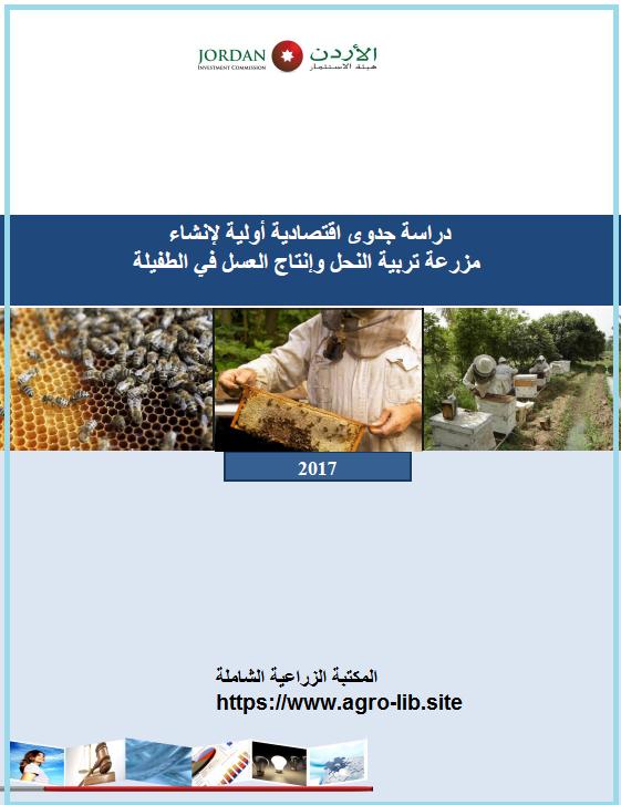 كتاب : دراسة جدوى اقتصادية اولية لمشروع انشاء مزرعة تربية النحل و انتاج العسل
