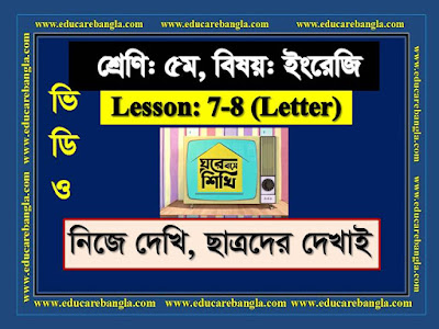 ঘরে বসে শিখি | Ghore Bose Shikhi | Class:  5 | Subject: English | Letter