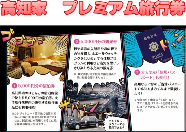 http://www.kochike-premium.jp/
