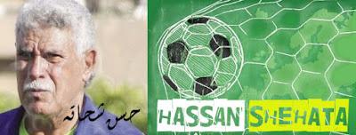 حصاد بوعدك , المعلم الكابتن حسن شحاته افضل مدرب في تاريخ الكرة المصريه 2022
