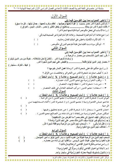 مراجعة لغة عربية للفصل الثالث