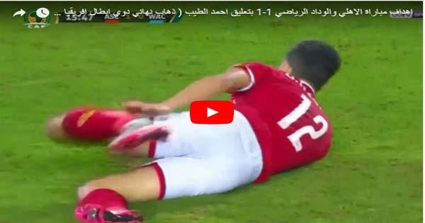 اهداف مباراة الأهلي والوداد المغربي 28-10-2017