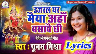Ujral Ghar Maiya Aaha Basabai Chhi Lyrics - Poonam Mishra