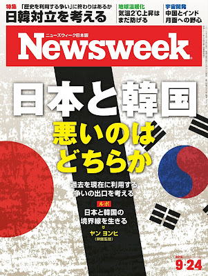 Newsweek ニューズウィーク 日本版 2019年09月24号 zip online dl and discussion