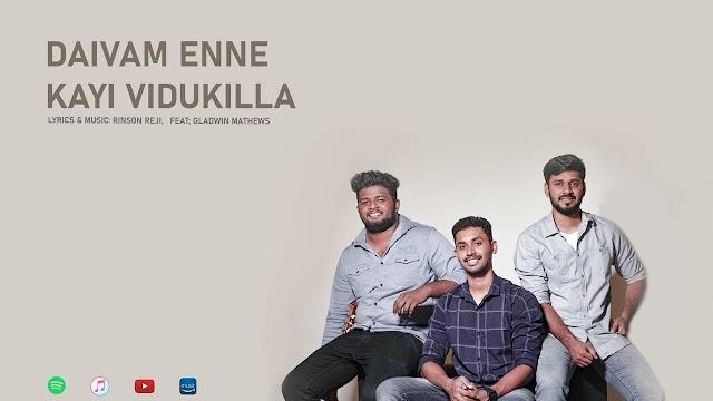 Daivam Enne Kayividukayilla Lyrics | Malayalam Christian Songs | New Christian Song
