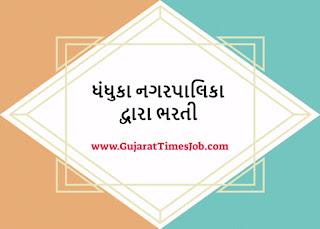 Dhandhuka Nagarpalika Recruitment 2021 Apply For MIS | IT Expert