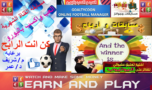 Earn Free Euro in GoalTycoon