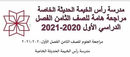 مراجعة العلوم للصف الثامن الفصل الأول2020-2021 مدرسة رأس الخيمة الحديثة الخاصة