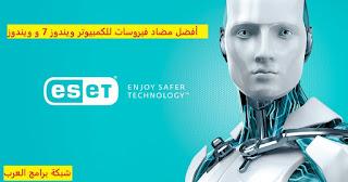 تحميل برنامج ESET للكمبيوتر عربي مجانا 2021 Eset افضل مضاد فيروسات ويندوز 7 و ويندوز 10