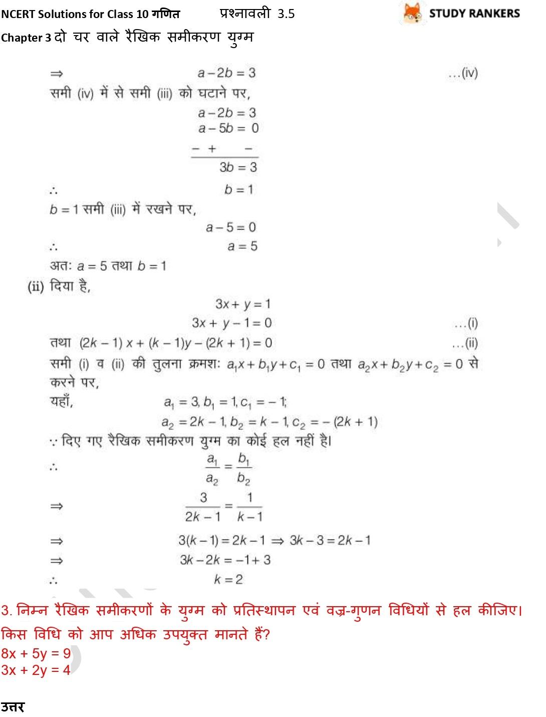 NCERT Solutions for Class 10 Maths Chapter 3 दो चर वाले रैखिक समीकरण युग्म प्रश्नावली 3.5 Part 5