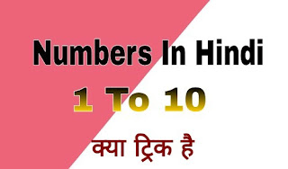 Numbers In Hindi 1 To 10