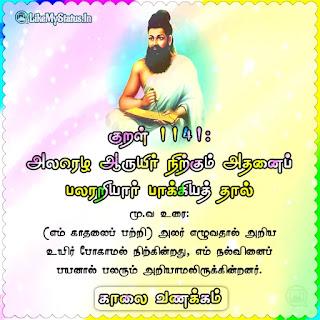 திருக்குறள் காலை வணக்கம்