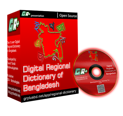Digital Regional Dictionary of Bangladesh | Open Source