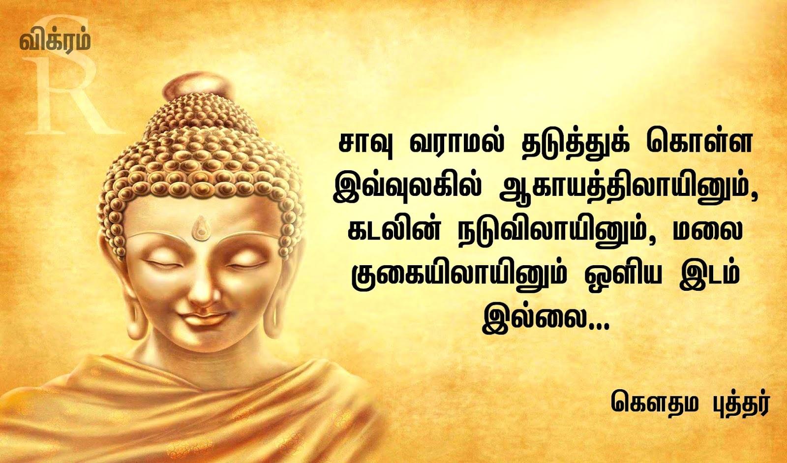 Gautam Buddha Quote Tamil
