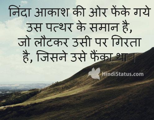 Condemnation - HindiStatus