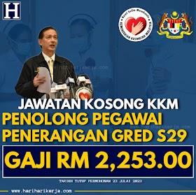 Jawatan Kosong KKM  PENOLONG PEGAWAI PENERANGAN GRED S29 ~ Gaji RM 2,253.00