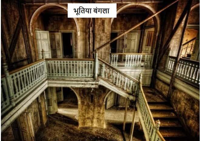 भूतिया बंगला की कहानी (bhutiya bangla)  मृत्यु का एहसास