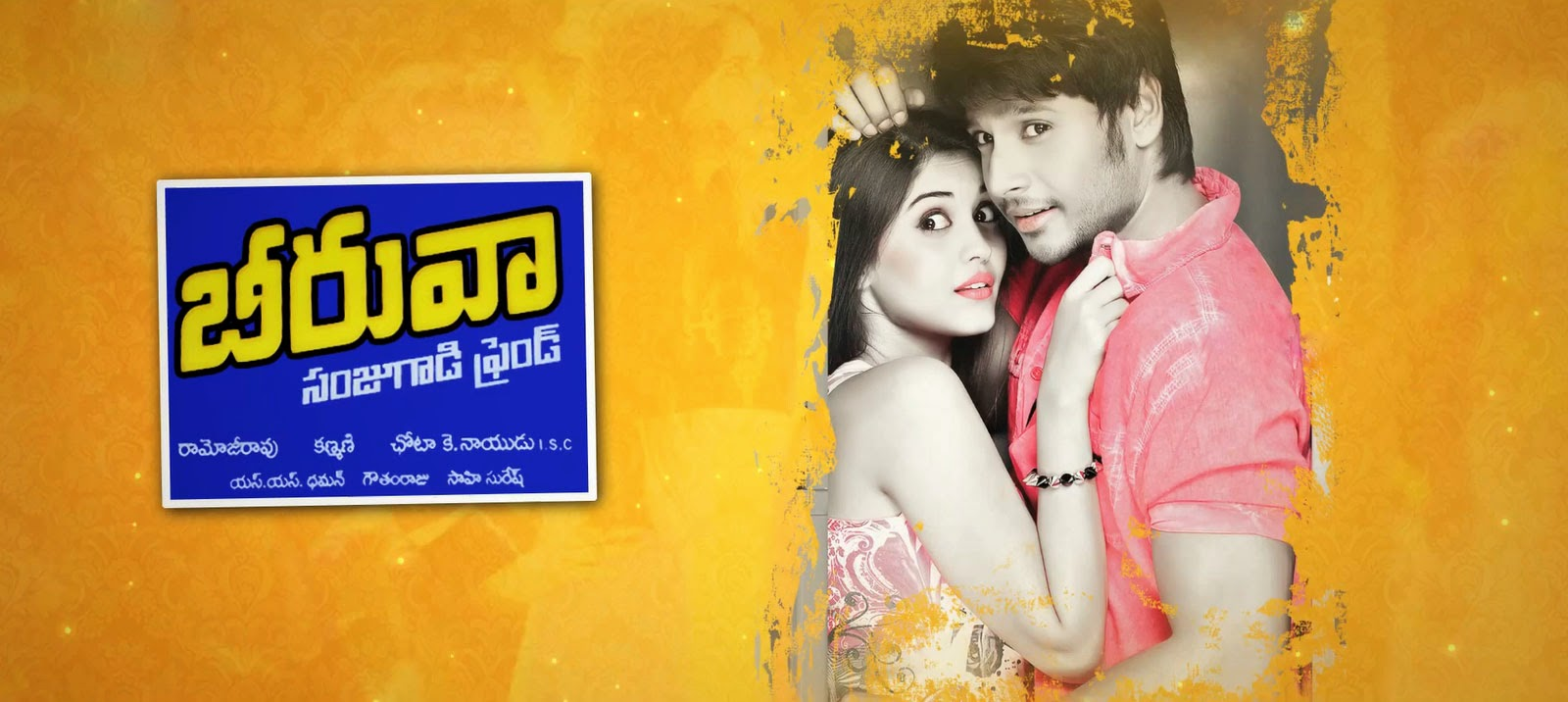 Beeruva (2014) Telugu Movie Mp3 Songs Free