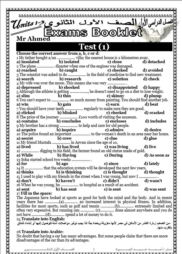 5 أمتحانات word الصف الأول الثانوى على الوحدات (1-2-3) الترم الأول 2021
