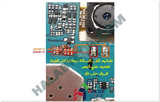 Solusi Jumper speaker dering Samsung Galaxy J2 J200F mati