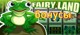 Бонусы от  «Fairy Land»