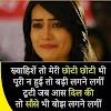 बेवफा शायरी हिंदी में Best Bewafa Shayari in Hindi [ 2020 ]