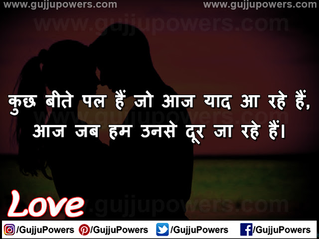 romantic shayari status whatsapp