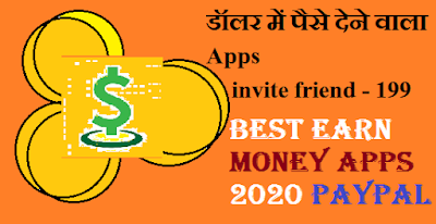 money earning apps for android india, best earning apps in 2020, how to earn money online, earning apps like paypal, paypal earn money apps for android phone